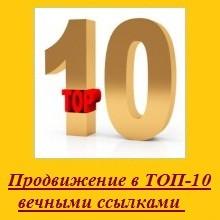 Продвижение сайта в ТОП-10 вечными ссылками