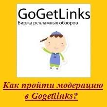 Как пройти модерацию в бирже Gogetlinks?