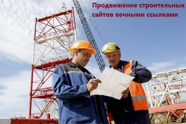 Продвижение строительных сайтов вечными ссылками
