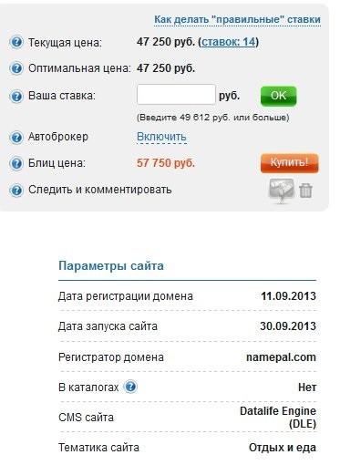 Покупка сайта с доходом